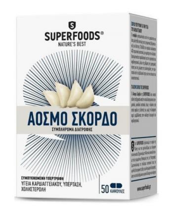 Superfoods Άοσμο σκόρδο, 50 κάψουλες