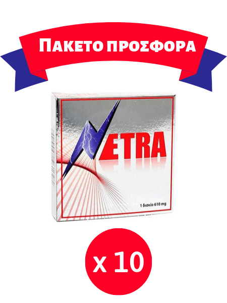 NETRA 610mg 1tabs - Πακέτο Προσφορά 10 τεμάχια