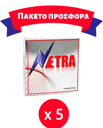 NETRA 610 mg 1tabs - Πακέτο Προσφορά 5 τεμάχια