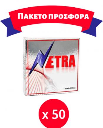 Netra 610mg 1tabs - Πακέτο Προσφορά 50 τεμάχια